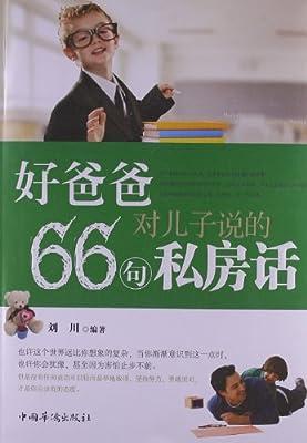 好爸爸对儿子说的66句私房话.pdf