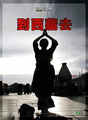 到西藏去.pdf