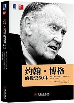 约翰•博格的投资50年.pdf