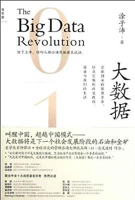 大数据:正在到来的数据革命.pdf