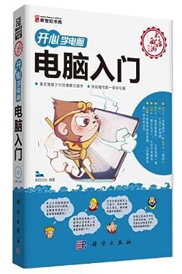开心学电脑:电脑入门.pdf