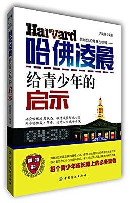 哈佛凌晨给青少年的启示.pdf