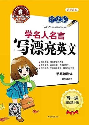 英王字帖:学名人名言·写漂亮英文.pdf
