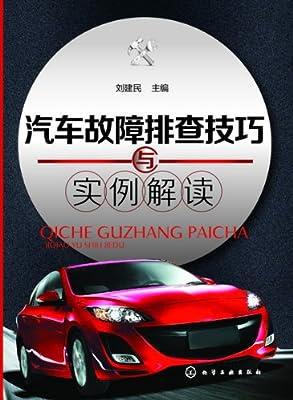汽车故障排查技巧与实例解读.pdf