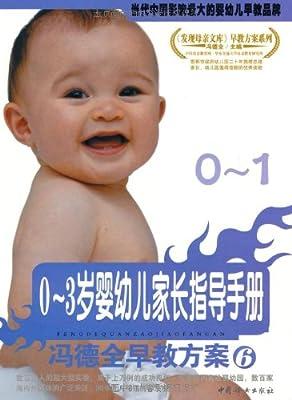 冯德全早教方案6:0-3岁婴幼儿家长指导手册.pdf