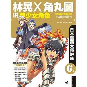 日本漫畫大師講座6:林晃和角丸圓講美少女角色