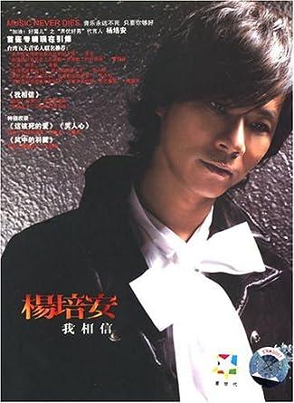 杨培安:我相信(cd)