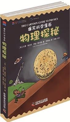 爆笑科学漫画:物理探秘.pdf