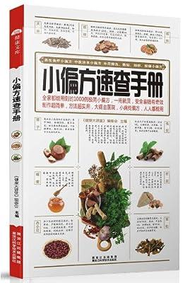 小偏方速查手册.pdf