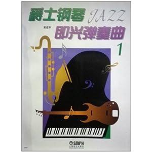 爵士钢琴入门(walking bass与即兴弹奏篇)