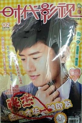 时代影视 2014年02期总第402期 魏一宁 送转运手环.pdf