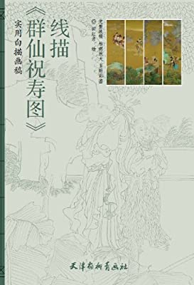 原大版:《群仙祝寿图》线描.pdf