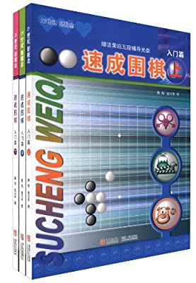 21世纪新概念•速成围棋.pdf