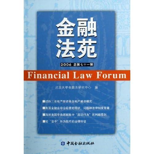 金融法苑(2006总第71辑)