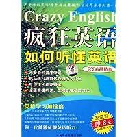 疯狂英语如何听懂英语