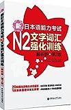 新日本语能力考试N2文字词汇强化训练(解析版)(第2版)-图片