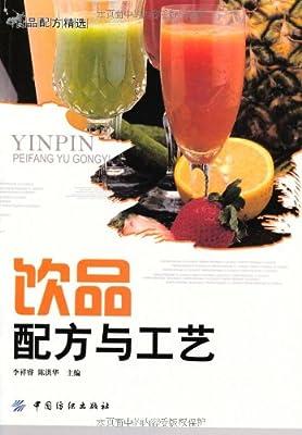 饮品配方与工艺.pdf