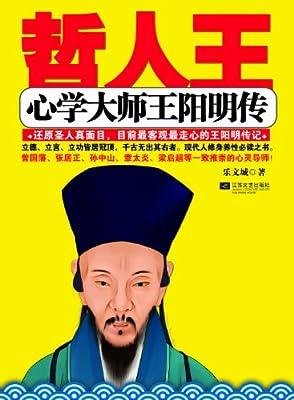 哲人王:心学大师王阳明传.pdf