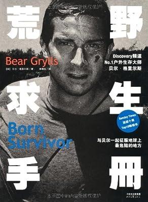 荒野求生手册.pdf