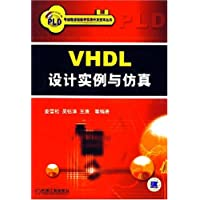VHDL设计实例与仿真