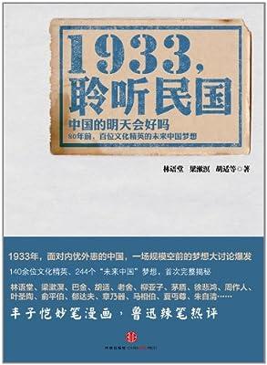 1933,聆听民国.pdf