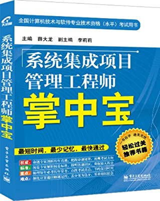 系统集成项目管理工程师掌中宝.pdf