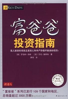 富爸爸投资指南.pdf