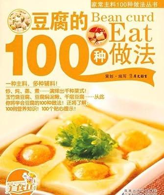 豆腐的100种做法.pdf