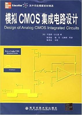 模拟CMOS集成电路设计.pdf