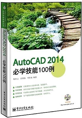 CAD/CAM/CAE必学技能视频丛书:AutoCAD 2014必学技能100例.pdf