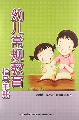 幼儿常规教育指导手册.pdf