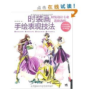 时装画手绘表现技法/刘婧怡-图书-亚马逊 [时装画技法]