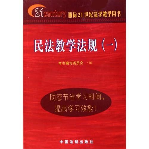 民法教学法规(1面向21世纪法学教学用书)