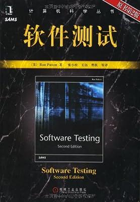 软件测试.pdf
