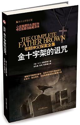 布朗神父探案全集:金十字架的诅咒.pdf