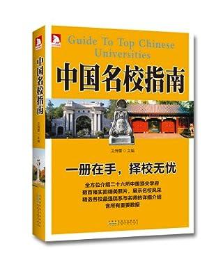 中国名校指南.pdf