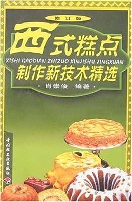 西式糕点制作新技术精选.pdf