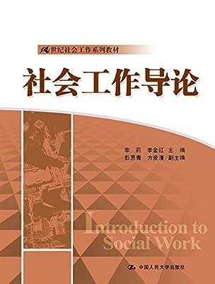 社会工作导论.pdf