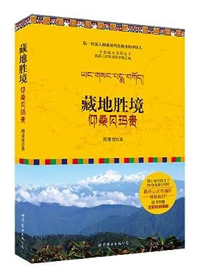 藏地胜境:仰桑贝玛贵.pdf