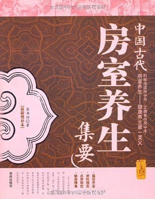中国古代房室养生集要.pdf