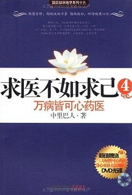 求医不如求己4:万病皆可心药医.pdf