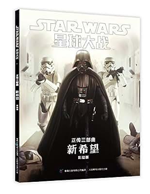 星球大战·正传三部曲:新希望.pdf