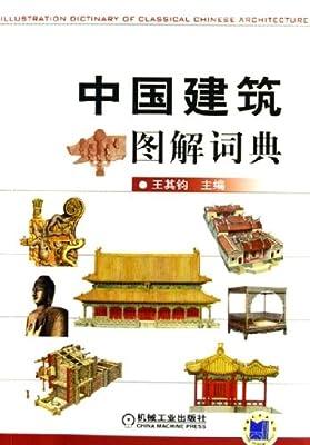 中国建筑图解词典.pdf