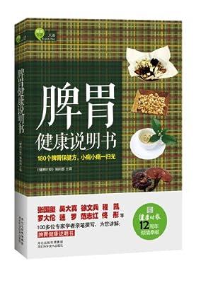 脾胃健康说明书.pdf