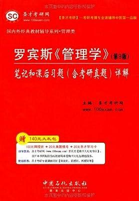 罗宾斯《管理学》笔记和课后习题详解.pdf