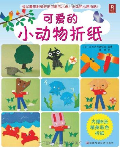 可爱的小动物折纸(附赠8张精美彩色折纸)图片