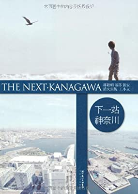 下一站神奈川.pdf