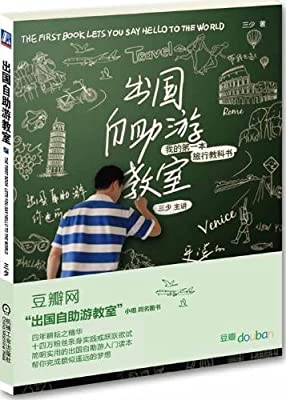 出国自助游教室:我的第一本旅行教科书.pdf