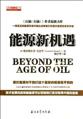 能源新机遇/读点石油财经丛书.pdf