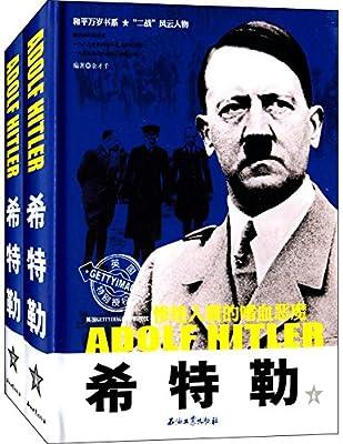 希特勒:惨绝人寰的嗜血恶魔.pdf